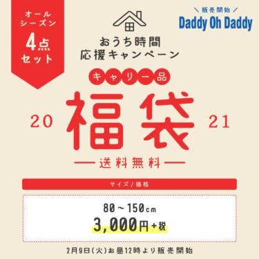 Daddy Oh Daddy /ダディオダディ・キャリー品福袋2021中身ネタバレ!予約についても!