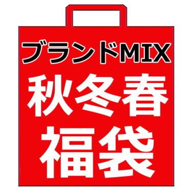 【ブランドMIX】秋冬春半額福袋中身ネタバレ!予約についても!
