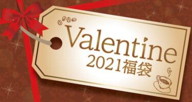 【加藤珈琲】バレンタイン珈琲福袋2021中身ネタバレ!限定コーヒーについても!