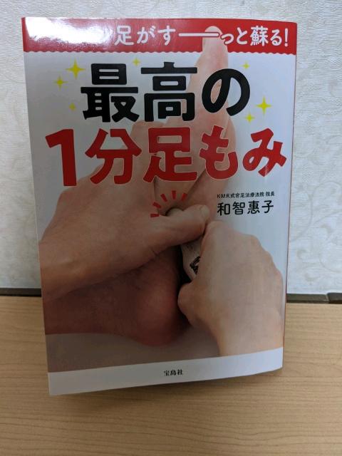 和智恵子『最高の1分足もみ』を試してみた!気になる効果や口コミについても!