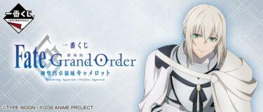 一番くじ『劇場版 Fate/Grand Order -神聖円卓領域キャメロット-』の予約や取扱店舗についても!