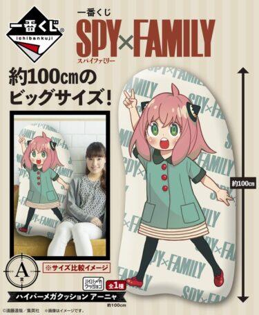 一番くじ~SPY×FAMILY~7月17日より発売♪取扱店舗についても!