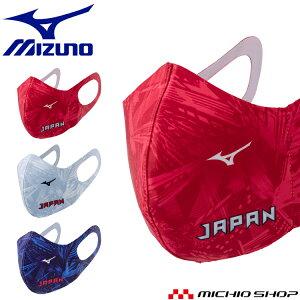 ミズノ【数量限定】2021年 JAPANロゴ入りマスクの予約は出来るの?