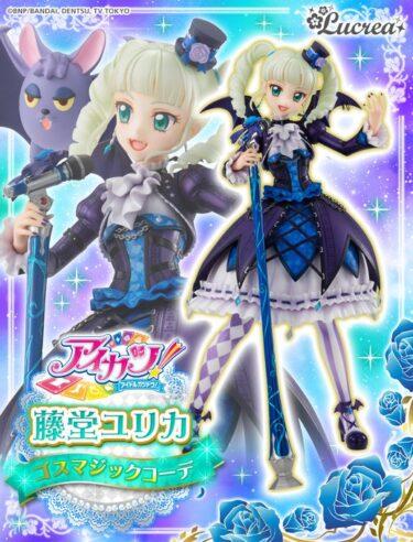 アイカツ!Lucrea(ルクリア)藤堂ユリカ ゴスマジックコーデが9月に限定発売!予約についても!