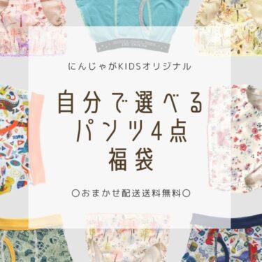 にんじゃがキッズ 選べるパンツ福袋中身ネタバレ!販売期間についても!