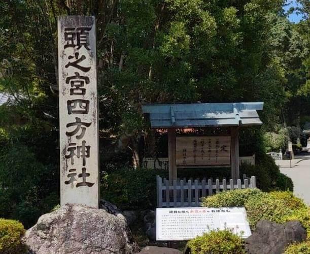 【頭之宮四方神社】のご利益は?日本で唯一の『あたまの宮』受験生にもオススメのパワースポット!